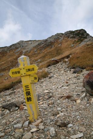 下山時の三俣峠
