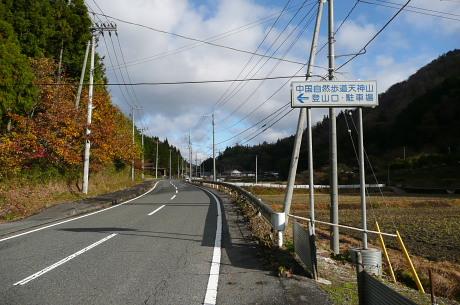 天神山登山道入口表示板