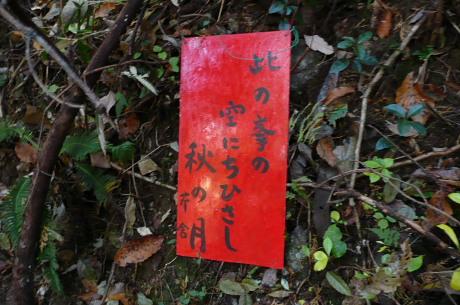 紅い俳句の看板