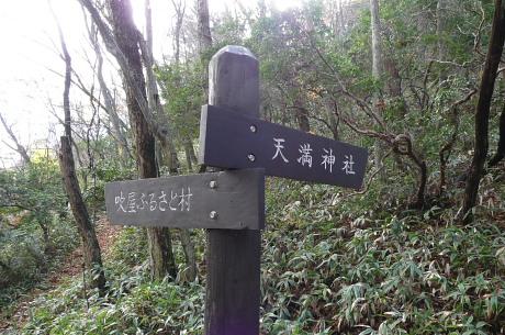 天満神社への道標