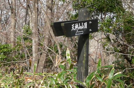 天神山山頂の道標