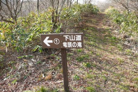 下山道の道標