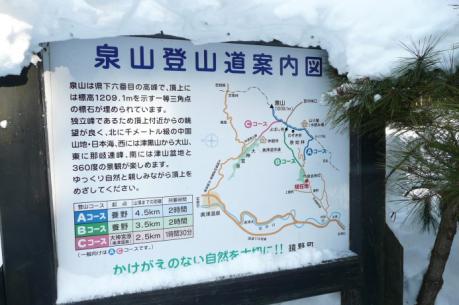 泉山登山道案内図