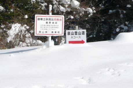 Aコースの道標