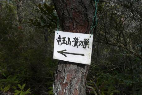エビ山頂上の道標