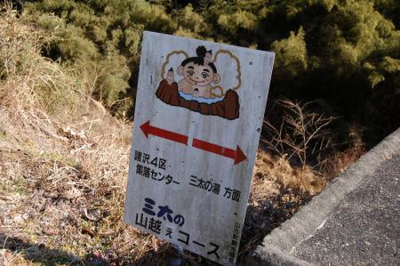 三太の湯コース13