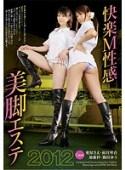快楽M性感美脚エステ 2012
