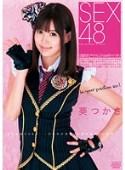 SEX48〈国民的アイドルコスde四十八手〉 葵つかさ