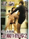 美人女教師金蹴り指導 2
