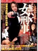淫殺女仕置き人 生ハメ女刑事 1