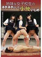 地味な女子校生のネチネチとした小便いじめ