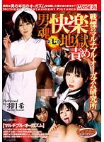 男魂快楽地獄責め 戦慄のマルチプル・オーガズム研究所 第七巻 羽月希