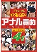 フリーダム 攻撃的 アナル責め スペシャル総集編 4時間