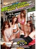 男性会員急増中の噂のスポーツジムでは、爆乳インストラクターたちがオッパイをユッサユッサ揺らして股間を刺激する特別下半身トレーニングが行われていた!