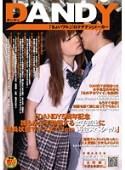 「DANDY5周年記念 誰もが必ず勃起する女子校生に満員状態でキスまで3cm 再会スペシャル」
