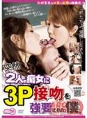突然2人の痴女に3P接吻を強要された僕。