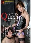 ペニバンQueen 2 ~ボンデージ女王様の見下しアナル性感~