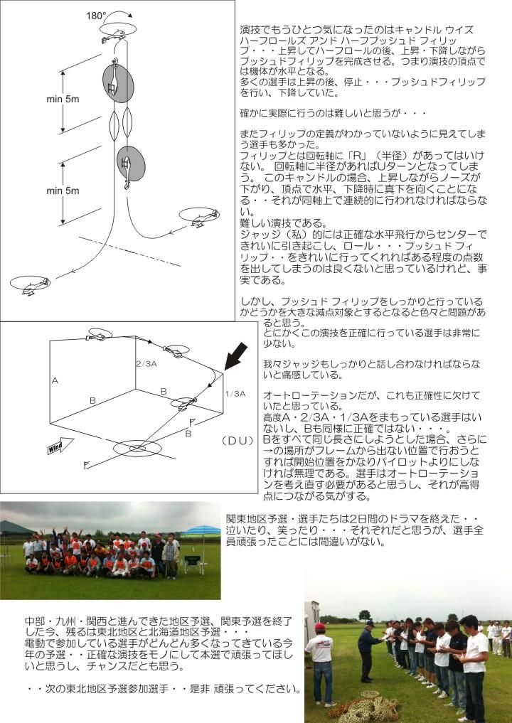 20110617-02.jpg