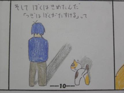ehon1 (10)