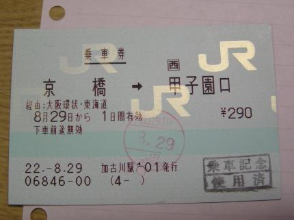 変わった切符