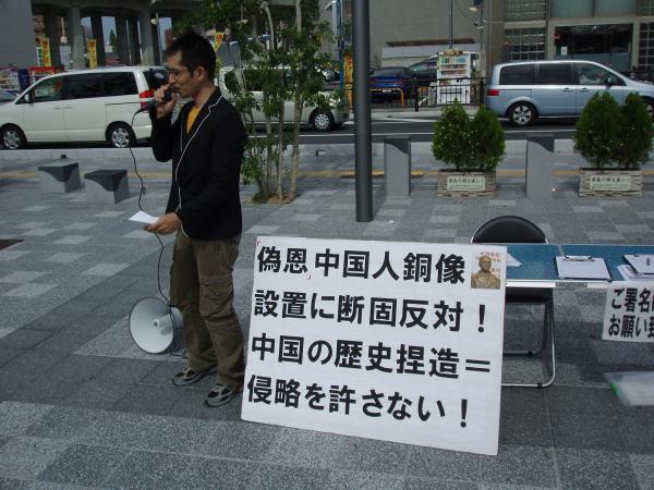 日本人差別を許さない会 22.10.24