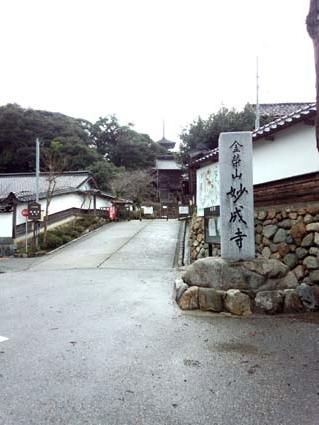myoujyouji1.jpg