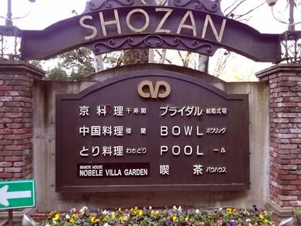 syozan1.jpg