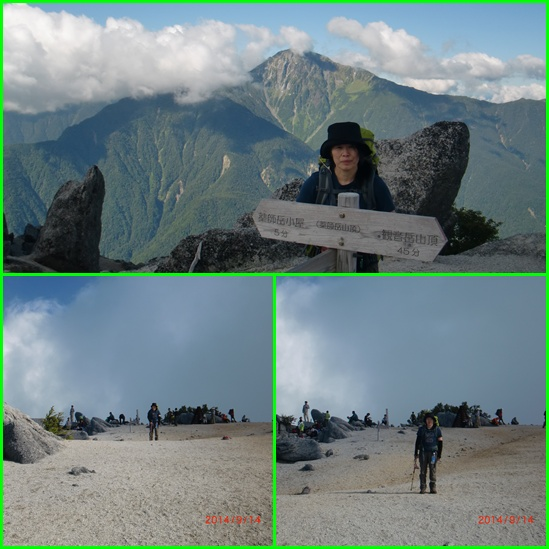 017 薬師岳山頂