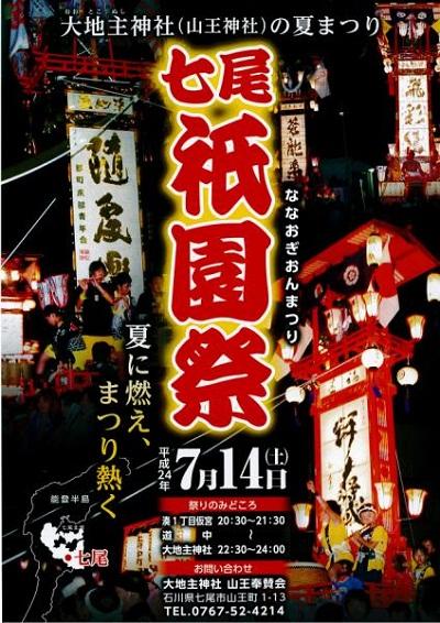 七尾祇園祭ポスター