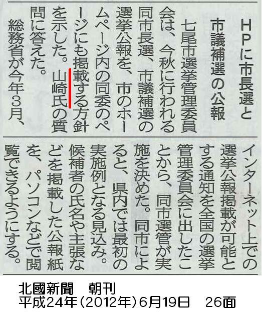 平成24年6月19日(火)北國新聞 朝刊 26面
