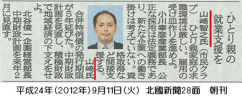 平成24年9月11日(火) 北國新聞 朝刊 28面