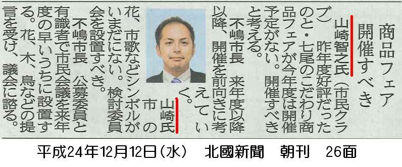 平成24年12月12日(水) 北國新聞 朝刊 26面