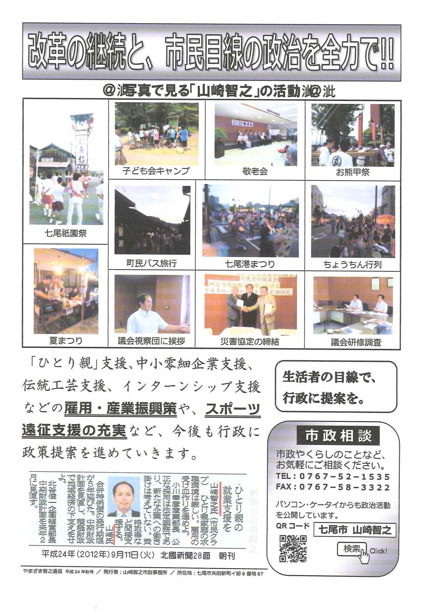 newsreport2409ura
