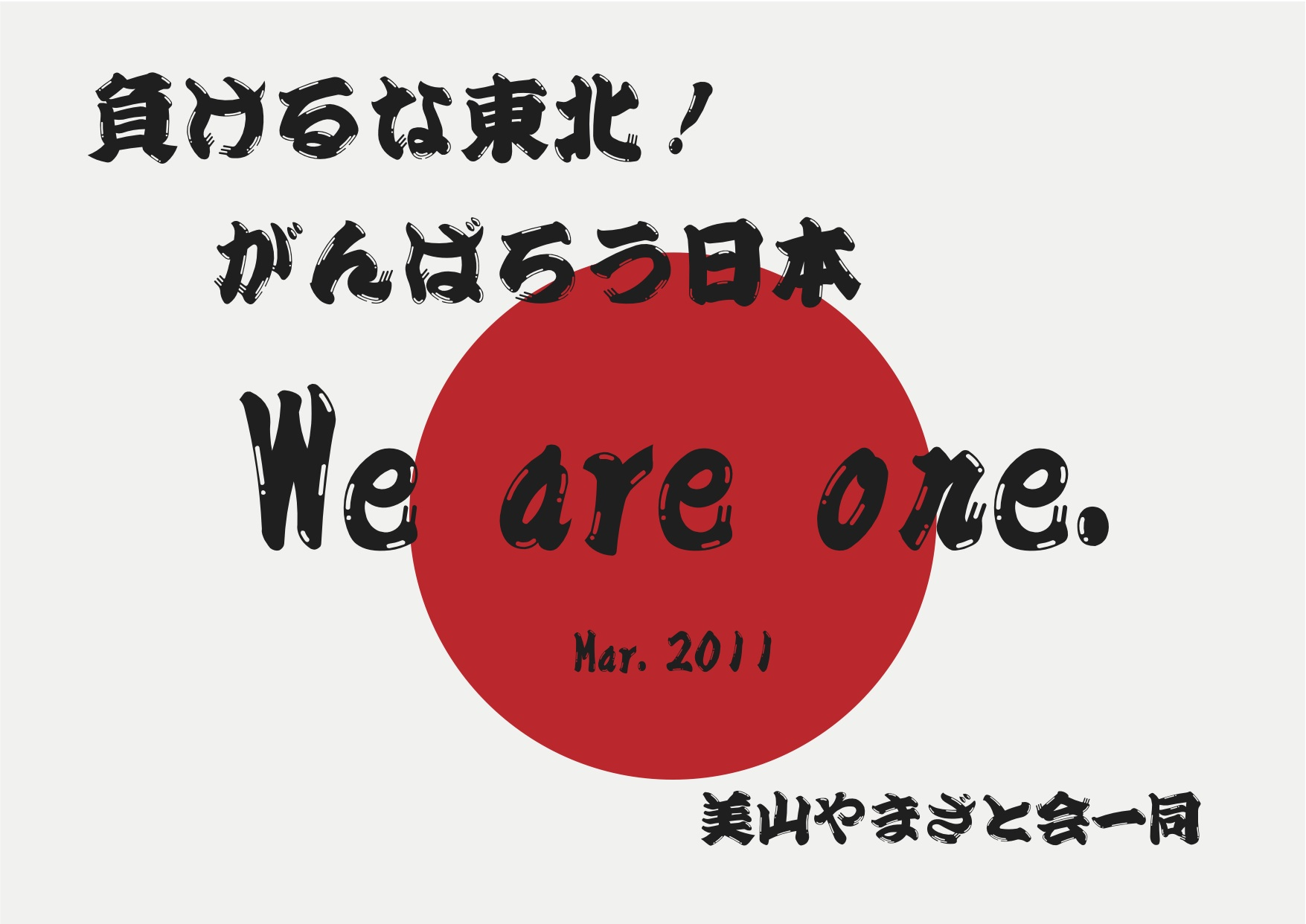 makeruna.jpg