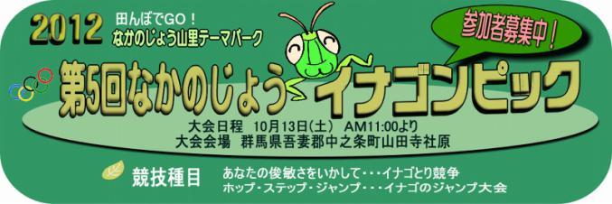 2012-2012inago.jpg