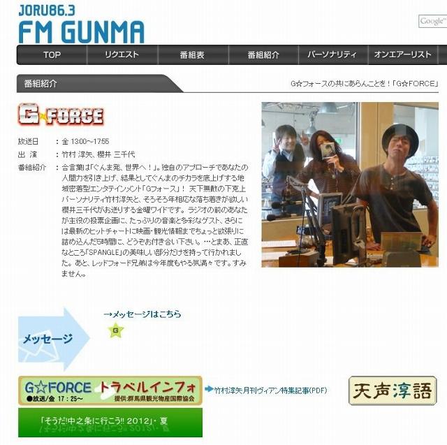 a1-86.3 FM GUNMA-215455