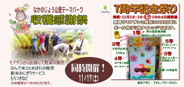a1-収穫感謝祭2