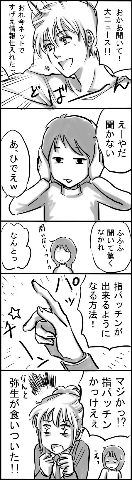 大ニュース編