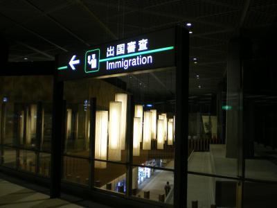 ハワイ2012.7成田出国審査場案内