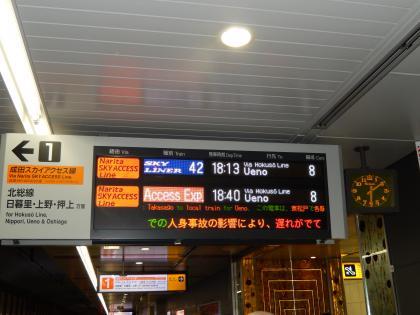 ハワイ2013.7成田空港第二ビル駅