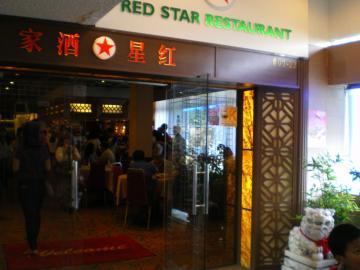 紅星飯店入口