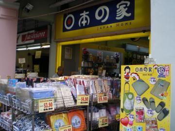 シンガポール変な店:日本の家