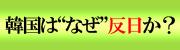 """韓国は""""なぜ""""反日か?"""