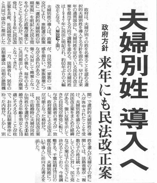 yomiuri20090927topac01.jpg