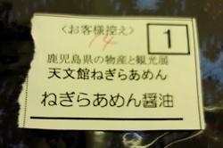 ネギラーメンチケット