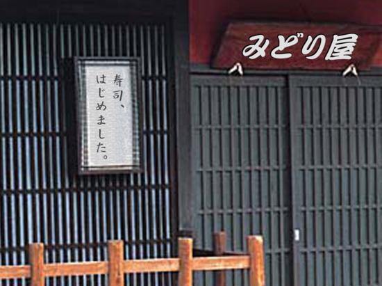 みどり屋寿司篇2