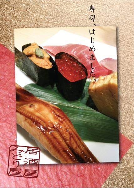 みどり屋寿司篇1