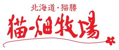 猫畑牧場ロゴ