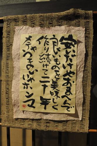 大阪秋の陣17