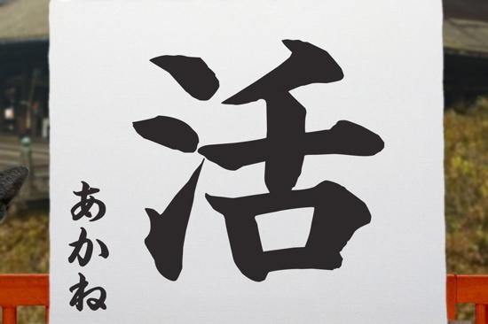 2011漢字3